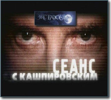 Экстрасенсы. Сеанс с Кашпировским (2009) SATRip