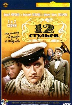 12 стульев (1977) DVDRip