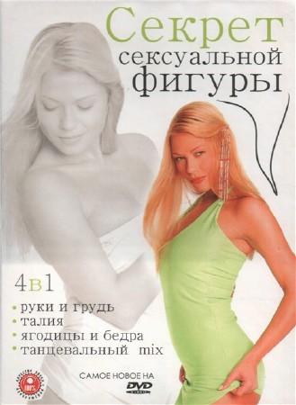 Секрет сексуальной фигуры улучшаем фигуру