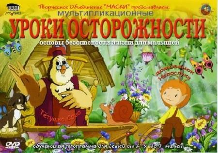 Уроки тетушки Совы. Уроки осторожности (2006) DVDRip