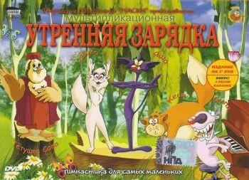 Утренняя зарядка для малышей Год: 2005 Жанр: Обучающий мультфильм.
