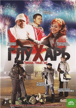 Глухарь. Приходи, Новый год (2009) DVDRip