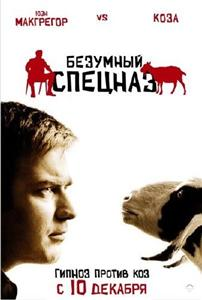 Безумный спецназ  [ 2009 ]  DVDRip