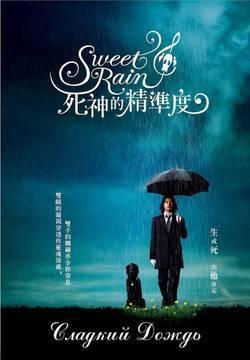 Сладкий дождь / Смерть точна / Sweet Rain / Accuracy of Death (2008) DVDRip