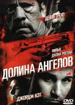 Долина ангелов / Valley of Angels (2008)