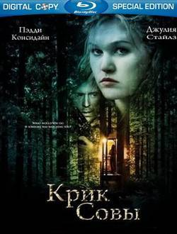 Крик Совы / The Cry of the Owl (2009)