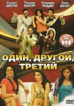 Один, другой, третий / One, two, three (2008)