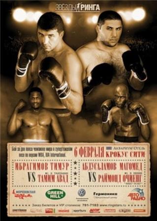"""Боксерское шоу """"Звёзды Ринга в Крокус-Сити"""" (2010)"""