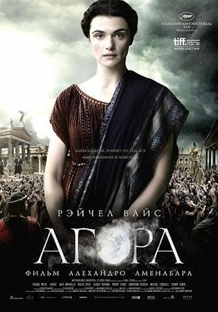 Агора / Agora (2009) DVDRip