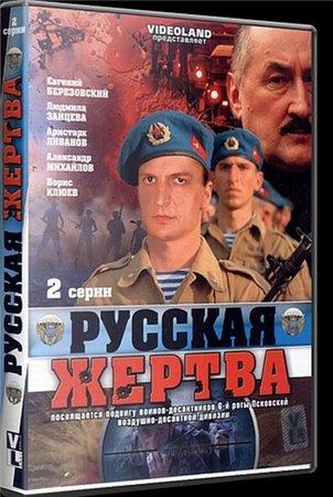 Русская жертва (2009)