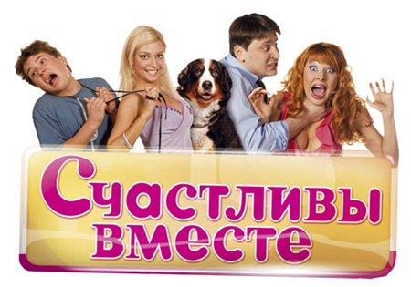 Счастливы Вместе Сезон 4 (2009)