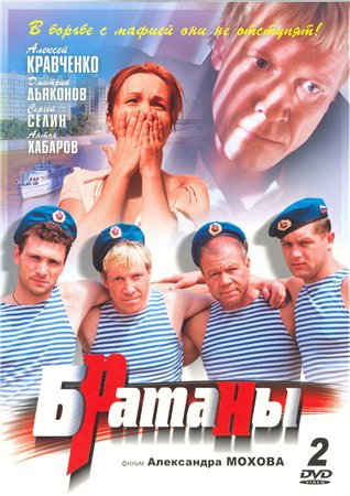 Братаны (2009)