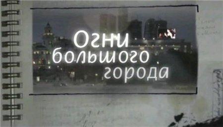 Огни большого города / Я буду счастлива завтра (2009)