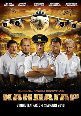 Кандагар (2010) DVDRip