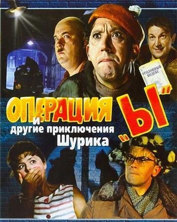 Операация Ы  и другие приключения Шурика DVDRip [ 1965 ]