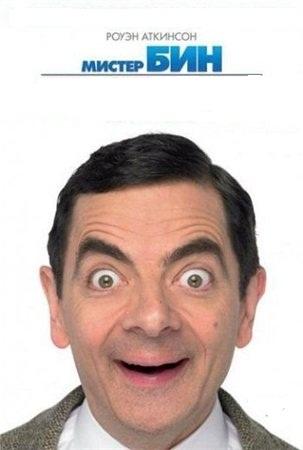 Мистер Бин / Mr. Bean / Полная коллекция (2009)