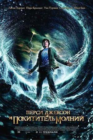Перси Джексон и похититель молний / Percy Jackson & the Olympians: The Lightning Thief (2010/DVDRip/2100Mb)