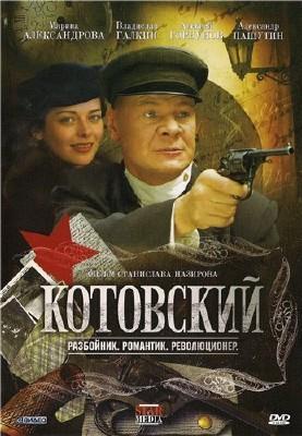 Котовский - 8 из 8 серий (2009/DVD R5/7803mb)