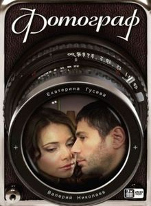 Фотограф (2009) DVDRip