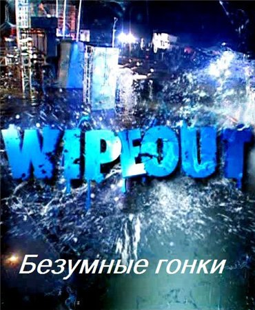 Безумные гонки / Wipeout (2010)