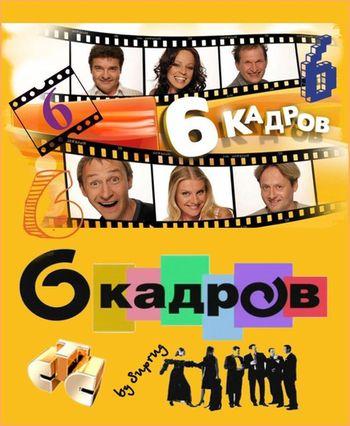 6 кадров / Hовый сезон (2009)