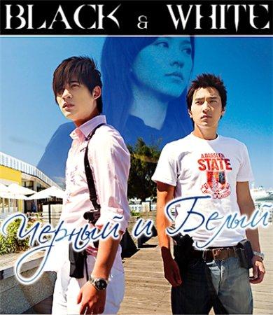 Черный и Белый / Black & White (2009)