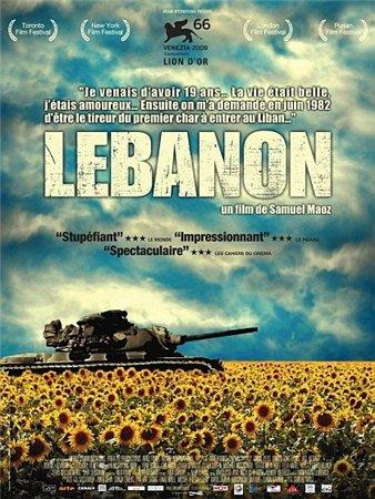 Ливан / Lebanon (2009)