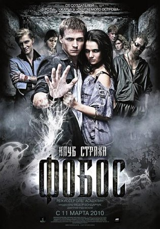 Фобос. Клуб страха (2010) CAMRip /700Mb