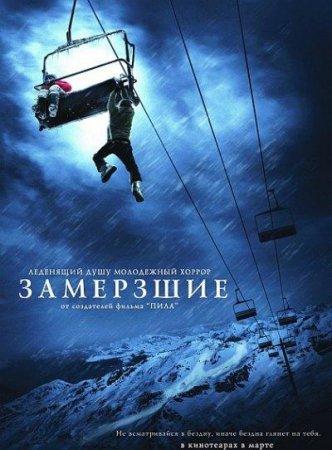 Замёрзшие (2010/DVDRip/1400Mb)