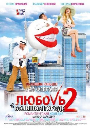 Любовь в большом городе 2 - Фильм о фильме (2010)
