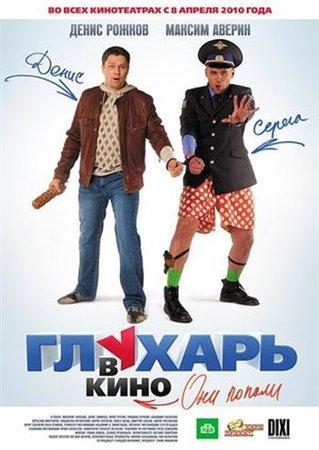 Глухарь в кино / Глухарь. 24 часа (2010)