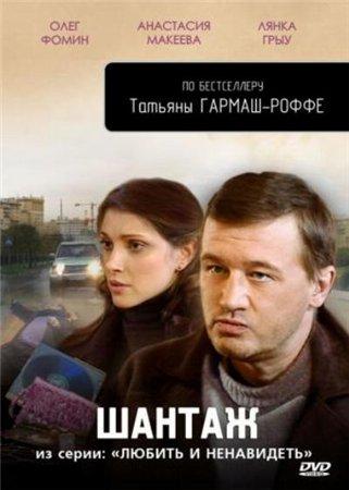 Шантаж : Из серии Любить и ненавидеть (2010)