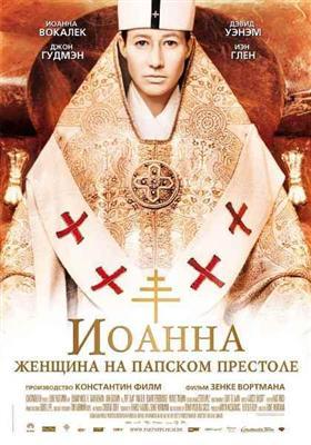 Иоанна - женщина на папском престоле/Die Papstin (2009/DVDRip/1.37 Gb)