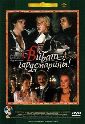 Виват, Гардемарины!(DVDRip/1991/2.07 GB)
