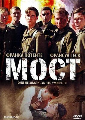 Мост/Bridge (DVDRip/2008/1.37 Gb)