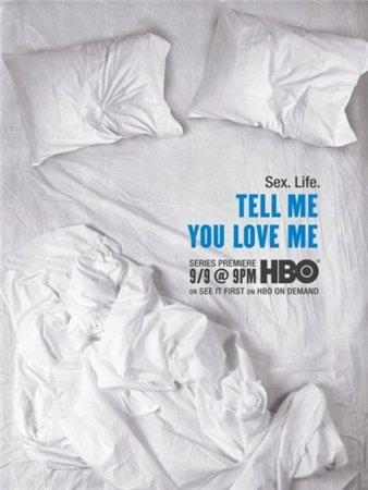 Скажи мне, что любишь меня / Tell Me You Love Me ( 2007 )