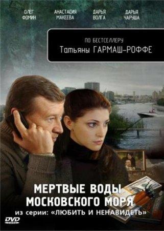 Из серии Любить и ненавидеть: Дело № 3: Мертвые воды Московского моря (2010)