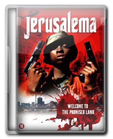 Африканский Иерусалим