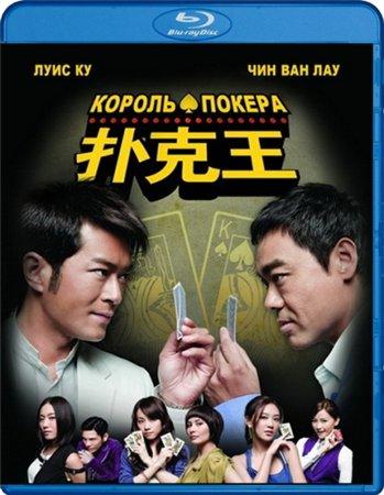 Смотреть онлайн: Король Покера / Poker King / Pou hark wong (2009