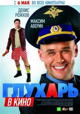 Глухарь в кино (2010/CAMRip)