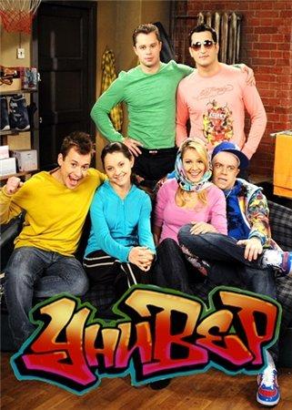 Универ 4 сезон (2010)