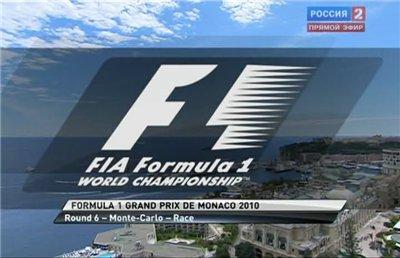 Гран-При Монако - Гонка / Grand Prix De Monaco - Race (2010)