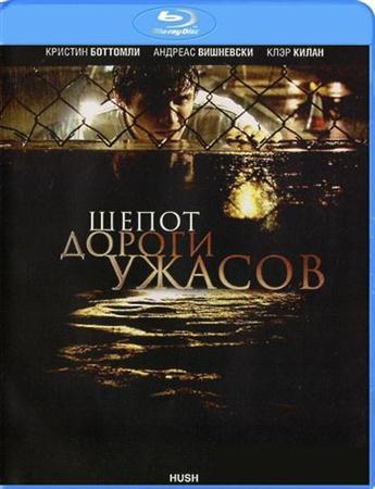 Шепот дороги ужасов (2009) BDRip