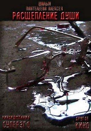 Расщепление души (2008)