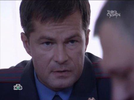 Знаки судьбы (2010)