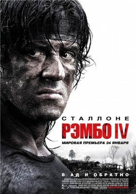 Рэмбо 4 / Rambo 4 (2008)