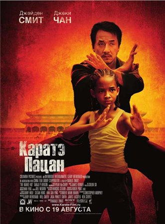 Каратэ-пацан / Парень-каратист / The Karate Kid (2010)