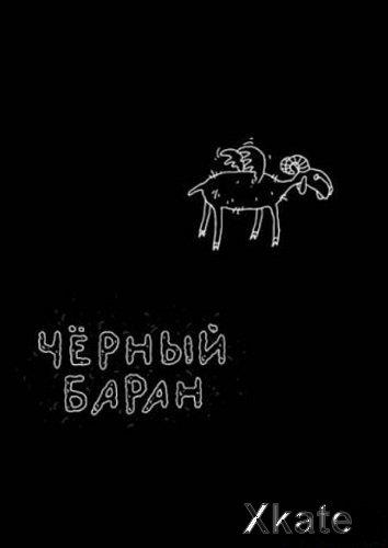 Черный баран (2010 / DVDRip / 700 Mb)
