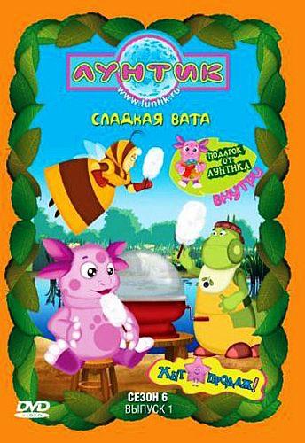 Лунтик (Сезон 6. Выпуск 1) (2010)