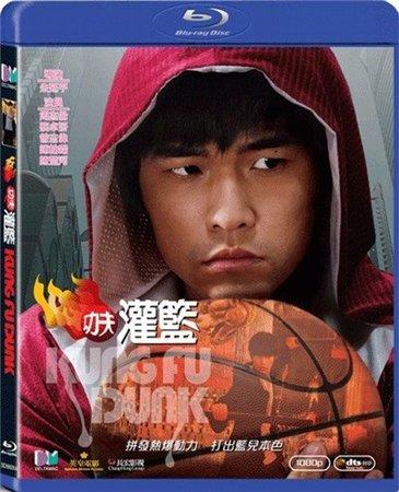 Баскетбол в стиле Кунг-Фу / Guan lan (2008)